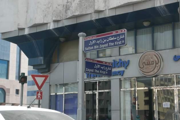abudhabi zayed streets.JPG