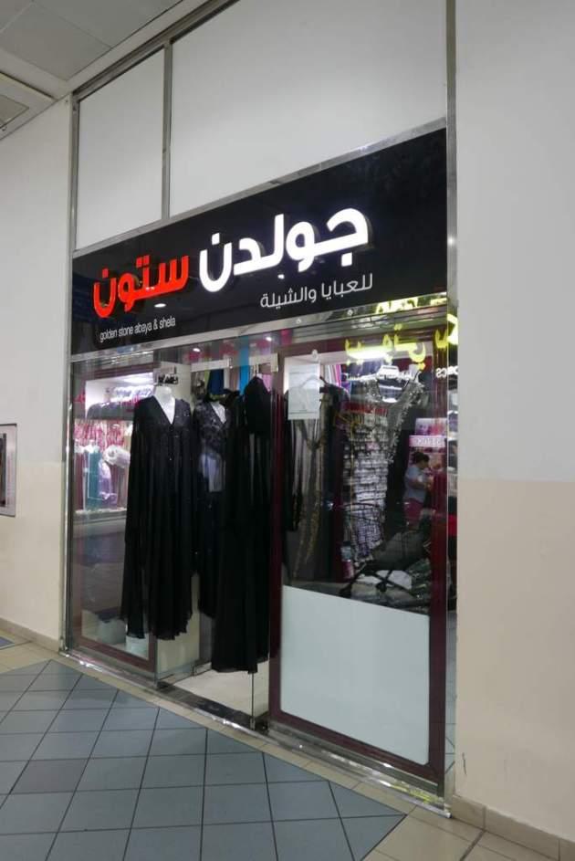 goldsouk abaya shop