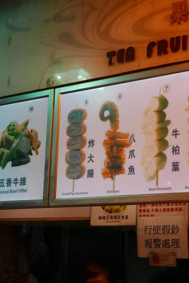 hk food intestines