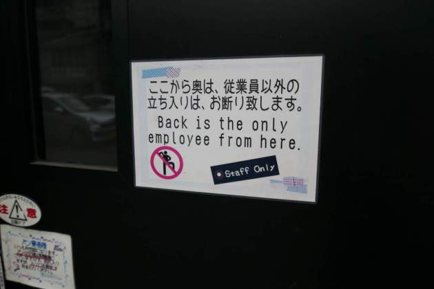 jp engrish