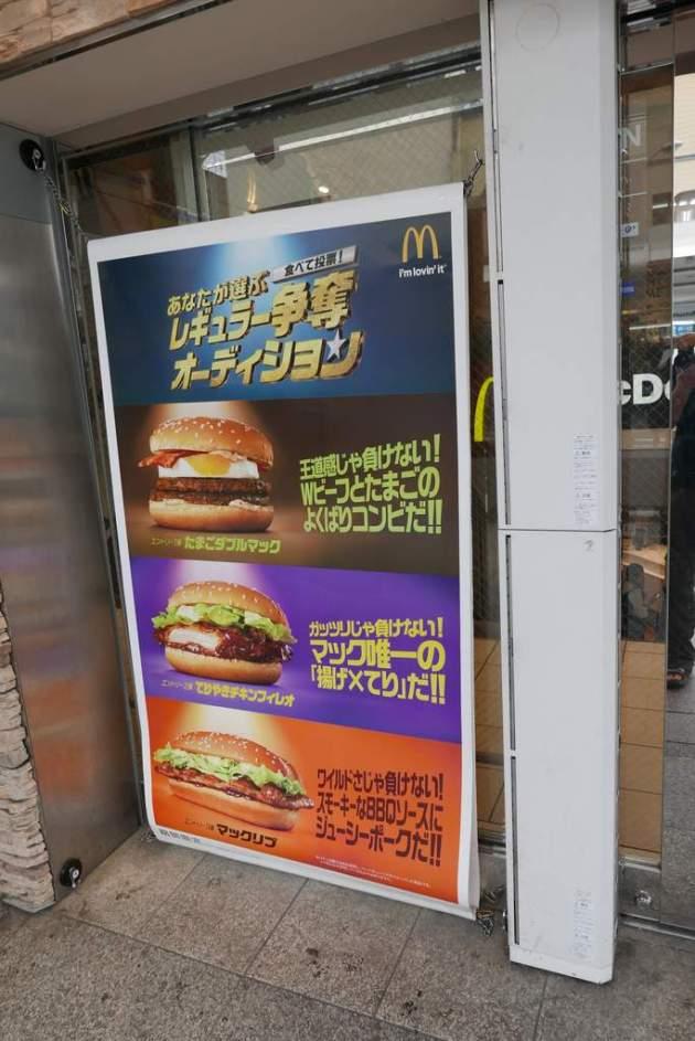 jp mcdonalds