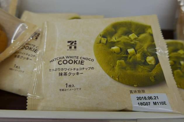 nishiki tea cookie