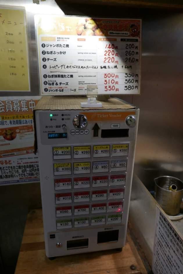 nishiki ticket macine